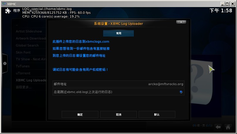 XBMCLogUploaderSetting