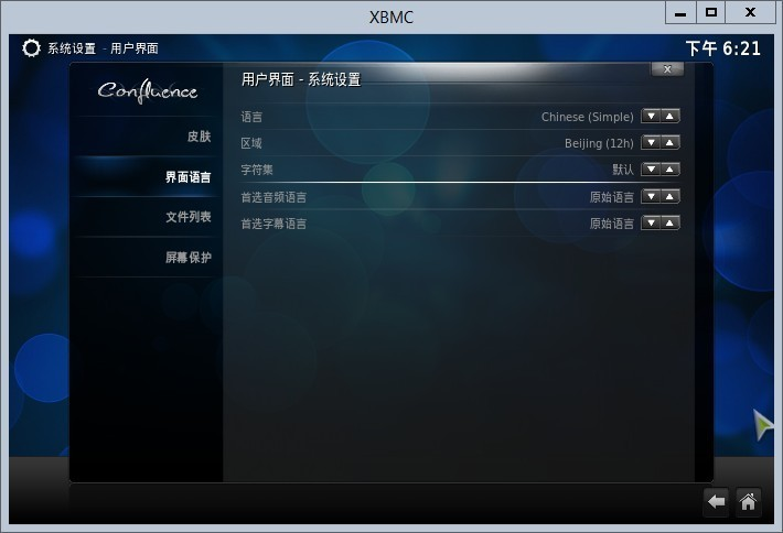 xbmc-chinese-system-settings-appearance-skin-international-chinese-simple-ok
